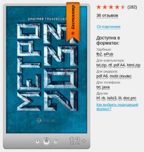 W rosyjskim sklepie litres.ru mamy do wyboru kilkanaście formatów ebooków.