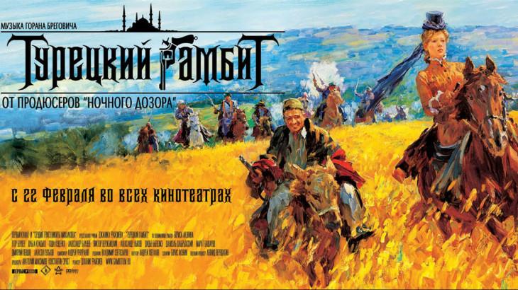 turecki gambit